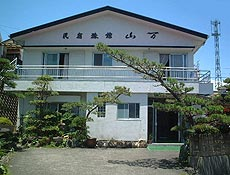 民宿旅館 山万/外観