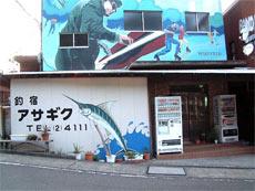 総合釣りセンター 八丈島 アサギク <八丈島>/外観