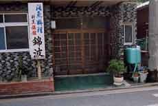 錦波旅館/外観
