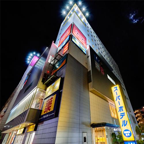 スーパーホテル東西線・市川・妙典駅前/外観