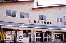 日の出屋旅館<愛媛県>/外観