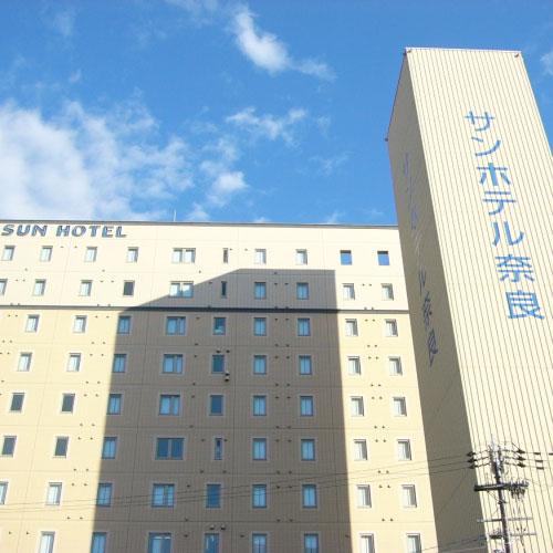 サンホテル奈良/外観