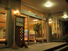 ホテル千寿館/外観