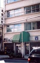 吉野旅館<広島県>/外観