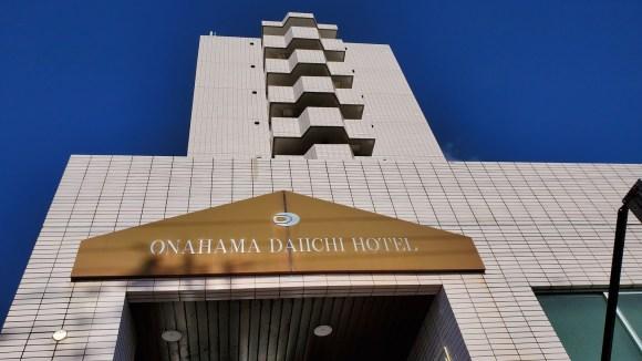 小名浜第一ホテル/外観