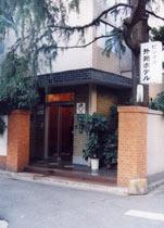 外苑ホテル/外観
