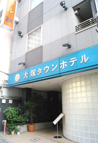 大塚タウンホテル/外観