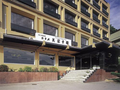 河口湖温泉 ホテル 美富士園/外観