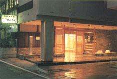 湯村温泉 旅館明治/外観