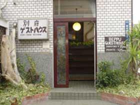 別府ゲストハウス/客室