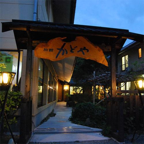 平山温泉 旅館 かどや<熊本県>/外観