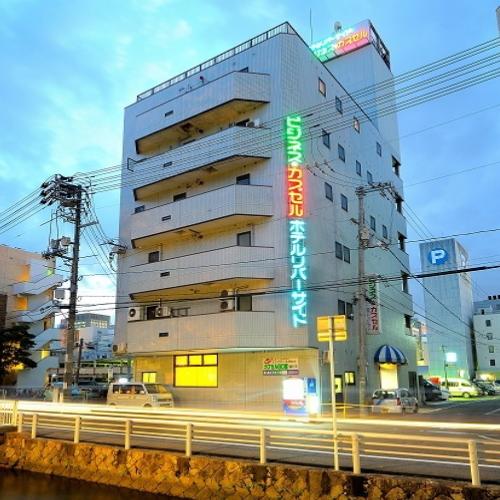 ホテルリバーサイド<岡山県>/外観