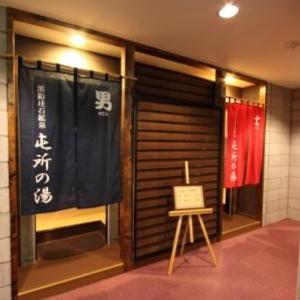 函館元町ホテル/客室