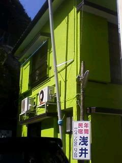 民宿 浅井/外観