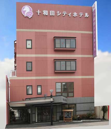 十和田シティホテル (旧 旅館しもやま)/外観