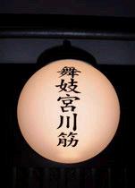 御泊処「京町家 舞妓宮川筋」/客室