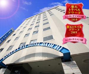 小倉ベイホテル第一/外観