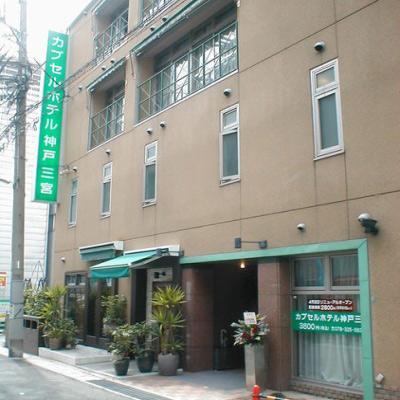 カプセルホテル神戸三宮/外観