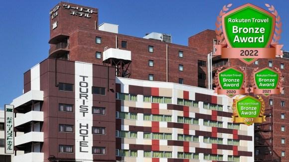 手づくり朝食と大浴場が人気のホテル 松本ツーリストホテル/外観