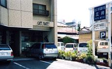 ビジネスホテル 三井/外観