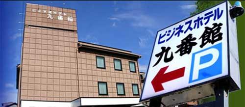 ビジネスホテル九番館/外観
