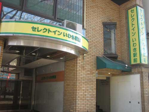 ホテルセレクトインいわき駅前/外観