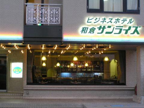 ビジネスホテル 和倉サンライズ/外観
