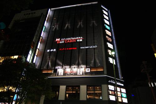 宿泊特化型ホテル ウェルキャビン中洲/外観