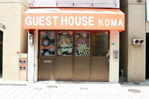 大阪ゲストハウス コマ/外観