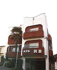 ホテル芳美/外観