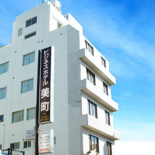 ビジネスホテル美町/外観