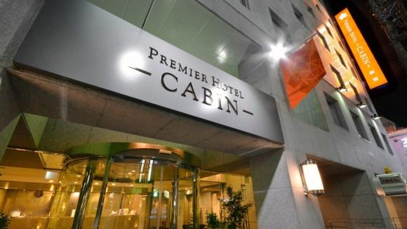 プレミアホテル-CABIN-新宿(旧ホテルヴィンテージ新宿)/外観