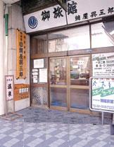 鯛屋旅館<静岡県>/外観