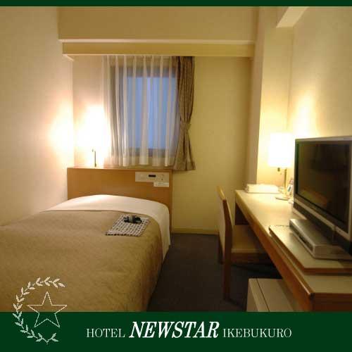 ホテルニュースター池袋/客室