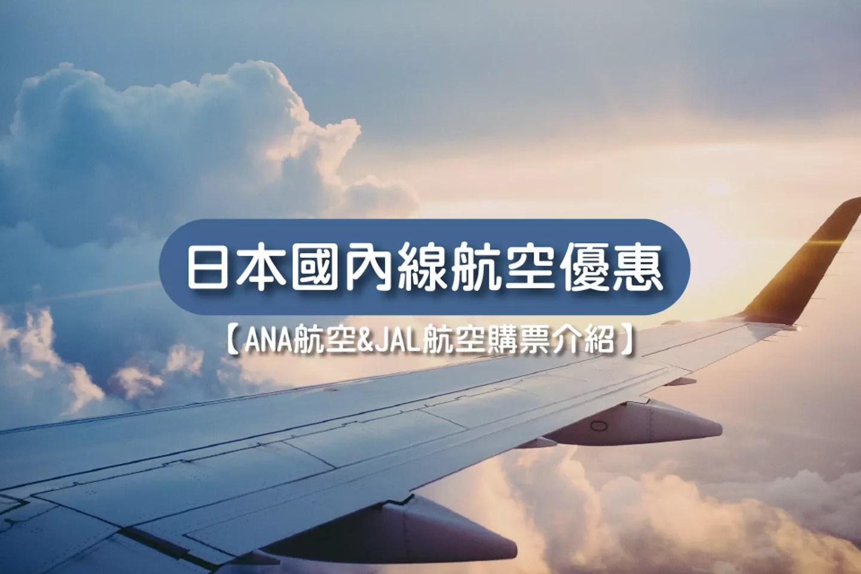 【日本國內線】超劃算的外國人優惠票!ANA航空及JAL航空購票介紹!@GoWIFI出國上網 (87553) - 旅行酒吧