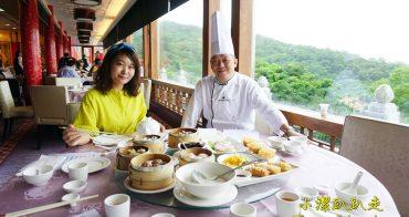 台北圓山捷運站美食》圓山大飯店金龍廳,台北最高檔的飲茶去處,推薦高CP值平價港式飲茶餐廳