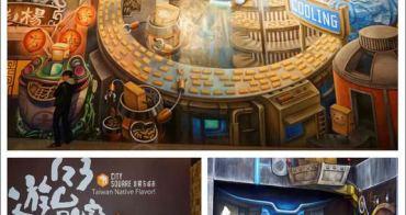 [嘉義大林景點]老楊方城市觀光工廠.方塊酥為主題的觀光工廠|一日遊|親子遊|免門票|嘉義伴手禮