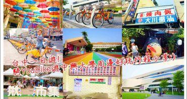 台中一日遊》台中好好玩!騎YouBike/iBike微笑單車一日遊串聯中興大學周邊好吃、好玩行程分享!