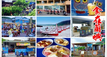 台東美食》食在蘭嶼不踩雷!美食總整理:超過9家蘭嶼好吃餐廳不用排隊爽爽吃美食攻略!