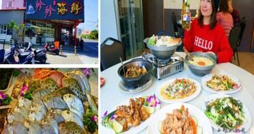 屏東東港美食推薦》大鵬灣珍珍海鮮。在地人強力推薦平價海鮮店!食尚玩家TVBS推薦,提前預約免費肉燥飯吃到飽!