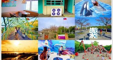 台中清水一日遊》免費景點就醬玩!巨人水族箱、IG打卡文青小眷村、360度海景旋轉餐廳,一條路線攻略九大景點美食一次滿足!