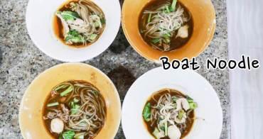 曼谷美食 | 勝利紀念碑站必吃船麵 The best of noodle boat
