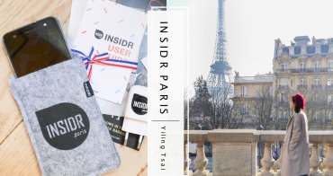 法國上網推薦 INSIDR Paris 線上私人管家旅遊機