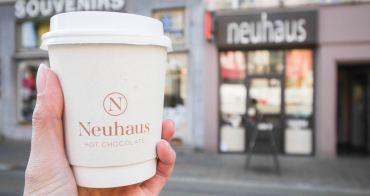 比利時巧克力 Neuhaus 老字號頂級巧克力