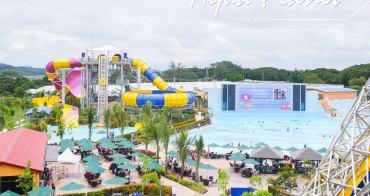 菲律賓克拉克景點 Aqua Planet 克拉克水世界