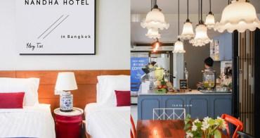 泰國曼谷住宿推薦 Nandha Hotel 單車攝影文青主題平價飯店
