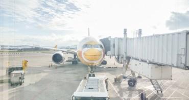 泰國曼谷機票 酷鳥航空官網訂票教學