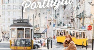 葡萄牙自由行 行程安排、行前準備、機票、交通、住宿、花費