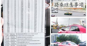 泰國曼谷交通 計程車搭乘注意事項 曼谷自由行計程車這樣搭