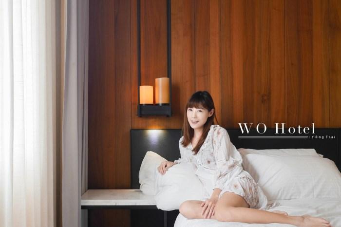 高雄飯店推薦 WO Hotel 窩飯店 免費宵夜好吃早餐接駁車服務